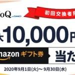 infoQ初回交換限定で最大10,000円分のAmazonギフト券が当たる!