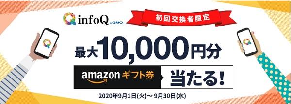 最大10,000円分あたる