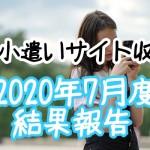 お小遣いサイト収入2020年7月度結果報告