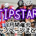 【TIPSTAR】8月開催中のキャンペーンまとめ