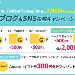 【GetMoney!(げっとま)】テーマ投稿で最大200円貰える!「ブログ&SNS投稿キャンペーン」【8月度】