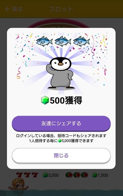 500獲得