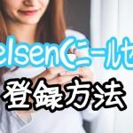 「Nielsen(ニールセン)」モニタータウンに登録してお小遣いを簡単に稼ぐ