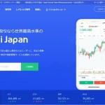 「Huobi Japan(フォビジャパン)」初回ログインから入金方法、取引完了までの詳しいやり方