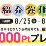 【GetMoney!】会員登録だけで300円貰える!「5日間限定紹介強化Days」