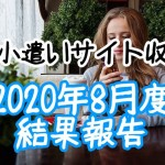 お小遣いサイト収入2020年8月度結果報告
