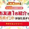 友達紹介1人で10万円相当が当たる