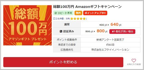 総額100万円Amazonギフト券キャンペーン