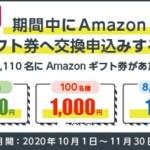【マクロミル】抽選で最大10,000円のAmazonギフト券が当たる!