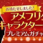 【アメフリ】最大1万円が当たる!最低でも300円!「プレミアムガチャキャンペーン」