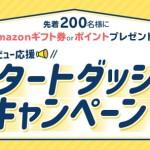 【GetMoney!】新規会員登録と簡単な条件達成で300円分が貰える!「ポイ活デビュー応援!スタートダッシュキャンペーン」