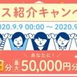 ハピタス紹介キャンペーン9月度