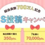 【ECナビ】SNSに投稿で7,000円相当が当たる!もれなく貰えるポイントも「総会員数700万人記念SNS投稿キャンペーン」