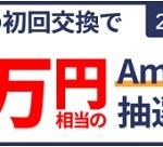 【ポイントタウン】Amazonギフト券への初回交換で最大1万円相当が当たる!