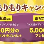 ECナビ会員登録とポイント交換で1,000円分のAmazonギフト券と350円が貰える!「秋のもりもりキャンペーン」