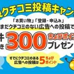 【ちょびリッチ】クチコミがない広告への投稿で150円相当が貰える!「新規クチコミ投稿キャンペーン」