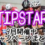 【TIPSTAR】9月開催中のキャンペーンまとめ