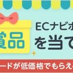 【ECナビ】あまったポイントで豪華賞品をゲットしよう!
