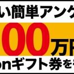 簡単なアンケート回答でお小遣いを稼ぐ!1,000円分のAmazonギフト券が1,000名に当たる!