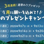 【チャンスイット】豪華賞品が毎週当たる!「秋のプレゼントキャンペーン」
