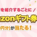 ポイントインカム新規会員登録でAmazonギフト券500円分が貰える!【先着2,000名】