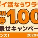 Amazonギフト券上乗せキャンペーン