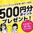 500円分ポイントプレゼント