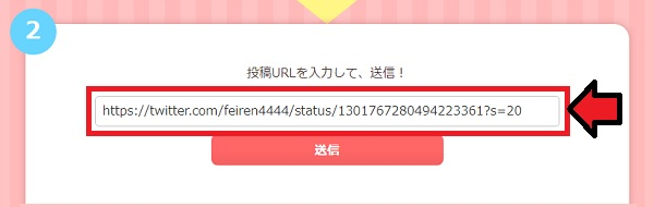 URLの送信