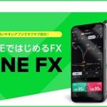 「LINE FX」出金方法と口座開設まとめ