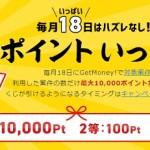 【GetMoney!】最大1,000円が当たる!毎月18日限定「ポイントいっぱいくじ」