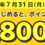 1800円分もらえる