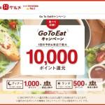 「HOT PEPPERグルメ」Go To Eatキャンペーン対象店でお得に食事をしてみる!