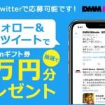 【DMMBitcoin】1万円分のAmazonギフト券が当たる!フォロー&リツイートだけ!「Twitterキャンペーン」