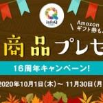 【infoQ】16周年記念キャンペーン開催中!豪華賞品が当たる!