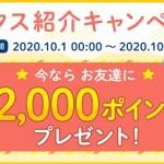 【ハピタス】新規登録と条件クリアで2,000円分が貰える!「ハピタス紹介キャンペーン」【10月度版】