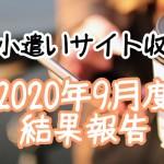 お小遣いサイト収入2020年9月度結果報告