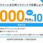 【ココナラ】Amazonギフト券10,000円分が100名に当たる!応募は簡単!「ココナラ8周年記念」