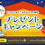 【マクロミル】20周年記念!プレゼントキャンペーン第2弾