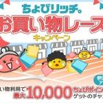 【ちょびリッチ】最大5,000円が貰える!参加賞10万ポイント山分けもあるよ「お買い物レースキャンペーン」