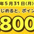 1800円分4月分