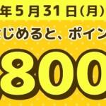 【ワラウ】新規会員登録と一定の条件クリアで最大1,800円貰える!「ワラウでポイ活デビュー!キャンペーン」