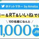 【ドットマネー】1,000円相当のマネーが当たる!フォロー&RT&いいねだけでOK!