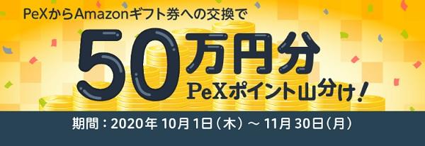 50万円分PeXポイント山分け