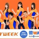 【FiNC(フィンク)×カラダWEEK」】「億WALK」参加でポイントや豪華賞品が貰える!