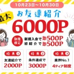【ポイぷる】新規入会で最大500円が貰える!1週間限定なので急いで~