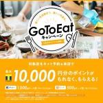 「食べログ」Go To Eatキャンペーン対象店でお得に食事をしてみる!