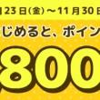 1800円分