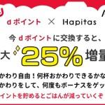 【ハピタス】dポイント交換が最大25%増量に!「おかわり自由!dポイント特盛キャンペーン」