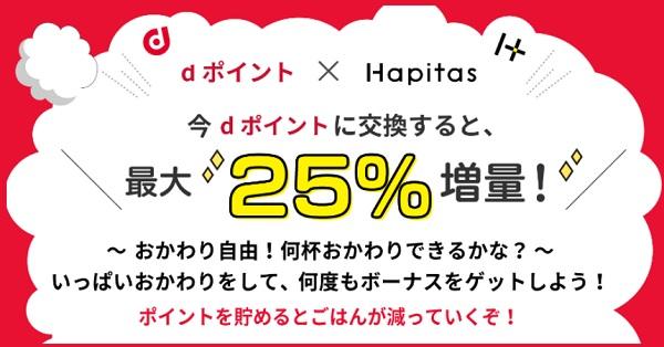 ハピタス25%増量