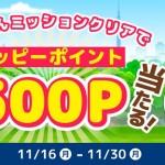 「ゲゲゲの鬼太郎 妖怪横丁」抽選で最大500円が当たる!